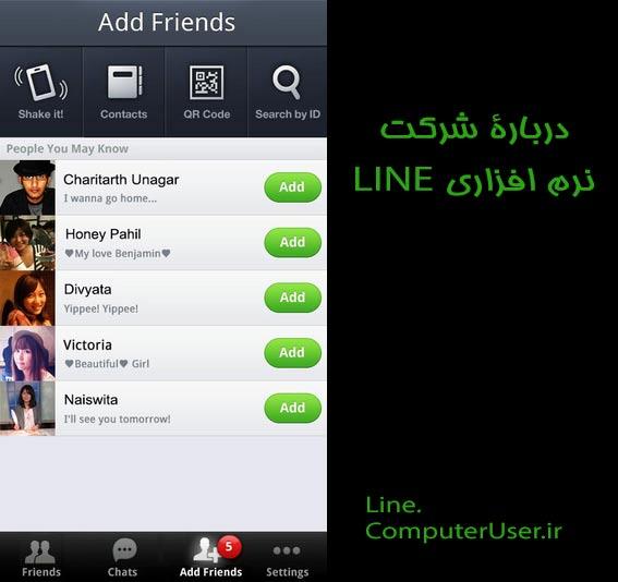 درباره شرکت LINE